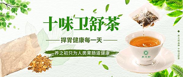 胃不好的人长喝《十味卫舒茶》,给肠胃加分,喝卫舒茶的八大作用