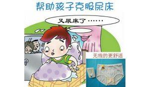 小孩尿床怎么办