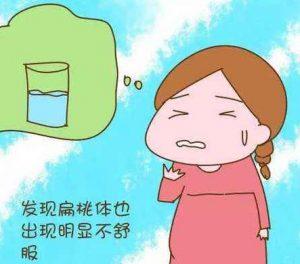 孕妇扁桃体发炎,你知道应该怎么办吗?