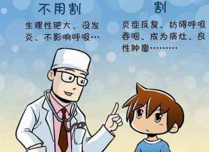儿童切除扁桃体,有哪些优点和缺点呢?