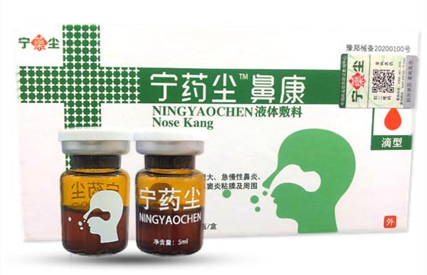 宁药尘鼻康的功效与作用,宁药尘鼻康还你健康鼻腔!